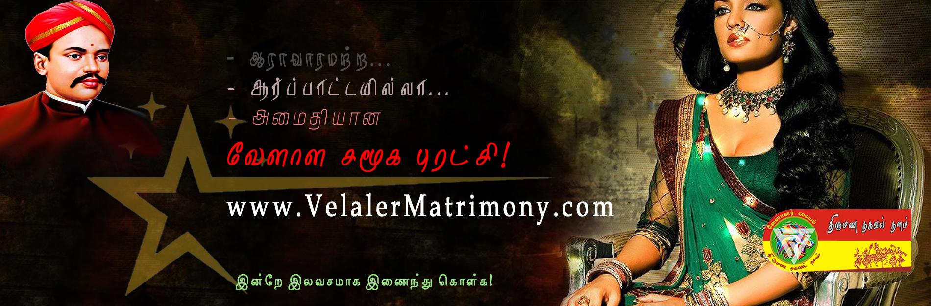 Velaler Matrimony Banner5
